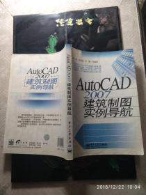 AutoCAD 2007建筑制图实例导航