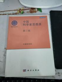中国科学家思想录(第3辑)