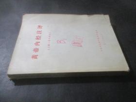 黄帝内经注评(上册·素问部分)