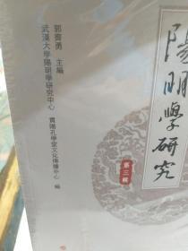 《阳明学研究》第三辑(半开封)一册