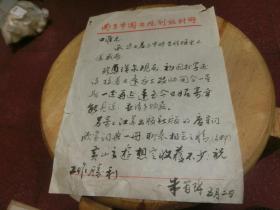 园林设计大师朱有玠毛笔签 <园冶综论>----16开