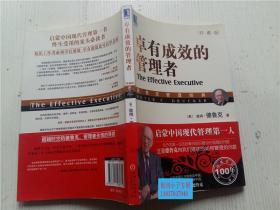 卓有成效的管理者(珍藏版) [美]彼得·德鲁克  著 机械工业出版社 9787111280712 开本16