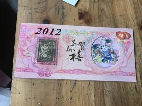 3067:2012上海造币厂生肖贺卡