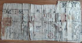清代地契契约类-----同治元年山西省荣河县