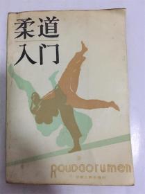 柔道入门/李其彪,郝承瑞编译/甘肃人民出版社