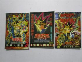 游戏王珍藏大图鉴 OCG咭 1,2,3 集 三册合售
