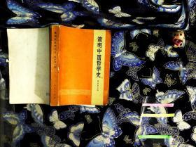 簡明中國哲學史