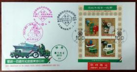 694台湾邮票纪257邮政100周年纪念邮票小全张首日实寄封 台北本埠限挂实寄有到戳