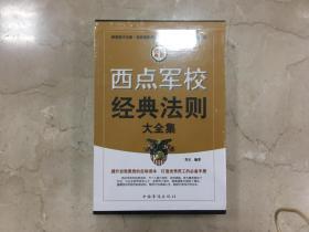 西点军校经典法则大全集(全四册)