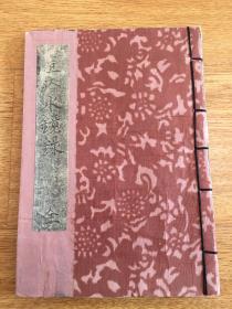 清代日本手抄《痘疹水镜录》一册全,日本痘疹专著,书法很棒