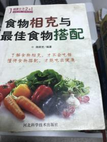 正版现货!食物相克与最佳食物搭配9787537530859