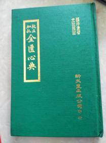 老医书: 金匮心典 77年精装重印民国本,包快递