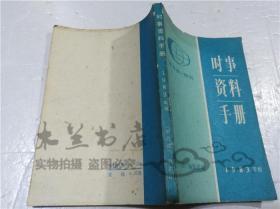 时事资料手册(1983年版) 《半月谈》特刊 《半月谈》编辑部编 半月谈杂志社 32开平装