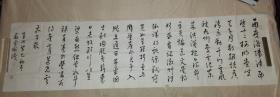 书法家苏雪梅书法作品(179X48)