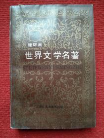 世界文学名著(连环画)第二册