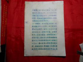 《北京市宣武区 番禺会馆(龚自珍寓居)》7页(北京市宣武区地方志办公室 佚名手稿)
