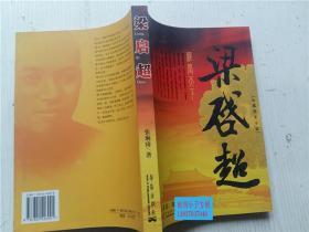 梁启超:经营天下 长篇历史小说  张琳璋 著 华艺出版社 9787801426901 开本16