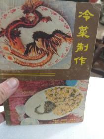 《冷菜制作》一册