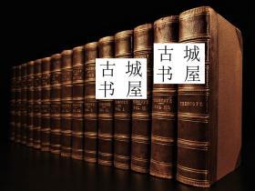 收藏版《 威廉·普雷斯科特的作品集  15卷全 》1865年出版,精装