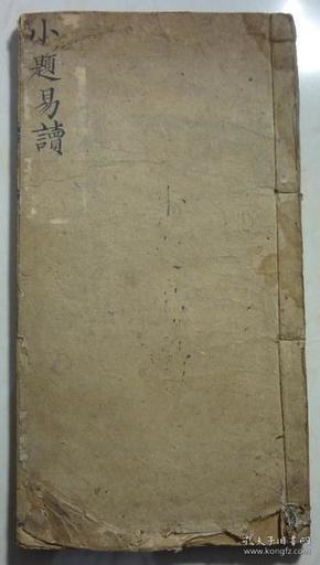 咸丰庚申版《小题易读》