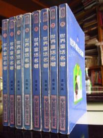 《世界童话名著连环画》 (全八册) 1988年版/1989年2印