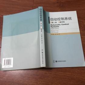 自动控制系统(第8版)(翻译版)