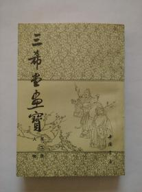 《三希堂画宝--第2-6册》