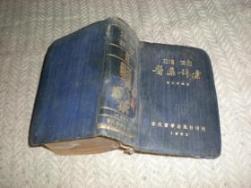拉汉 汉拉 医药辞汇  1953年