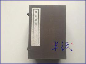 周亮工 赖古堂集 线装一函五册 上海古籍1979年初版