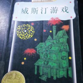 威斯汀游戏:纽伯瑞儿童文学奖丛书·探险、奇遇系列