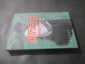 亲历古巴:一个中国驻外记者的手记 作者签赠本