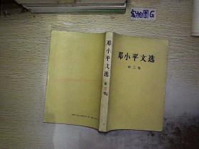 邓小平文选   第三卷..