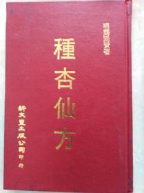 老医书: 种杏仙方 77年精装重印民国本,包快递