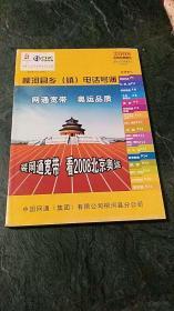 柳河县乡(镇)电话号簿 2008
