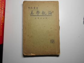 《美学概论》(1927年3月 初版)