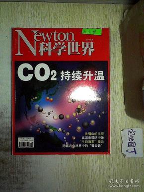 科学世界 2010 8 ..