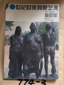 20世纪欧美具象艺术.祖尼加