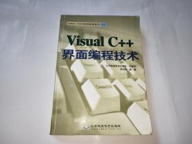 Visual C++界面编程技术【附光盘】