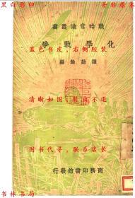 化学战争-谭勤余编-民国商务印书馆刊本(复印本)