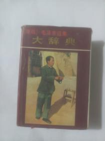 (新版)毛泽东选集大辞典2933
