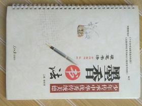 墨香书法    硬笔书法(低段)