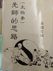 先师(郑曼青)的思路 75年初版,孤本包快递