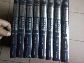 中华人民共和国最高人民法院司法解释全编【全8册,含光盘一张】
