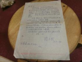 张子锐(1918-,音乐理论家、作曲家指挥家、信札