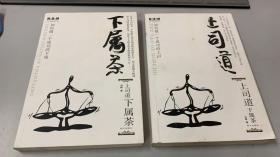 上司道+下属茶(2本合售)