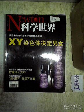 科学世界 2006 2  ..