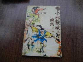 老武侠:杨小邪发威  续集   第二集