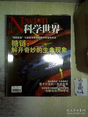 科学世界 2006 1  ..
