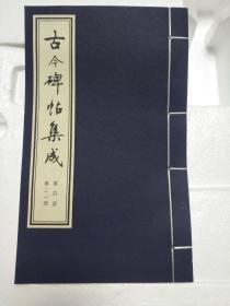 古今碑帖集成 第一八册 《赵孟頫书道德经》 《赵孟頫书洛神赋》  二种一册全
