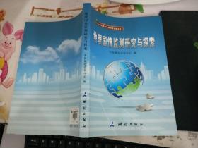 地理国情监测研究与探索